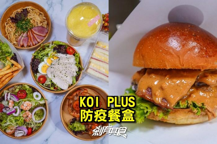 KOI PLUS 防疫餐盒 | 「頂級A5和牛堡」好吃!輕食早午餐也能外帶爽爽吃