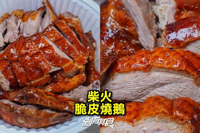 柴火火燄烤鴨 | 「脆皮燒鵝套餐」還有78道菜色都能外帶,外帶82折優惠還送泡菜