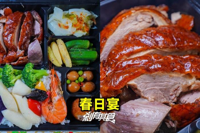 春日宴外帶餐盒 | 台中好吃便當「明爐烤鴨」真是太超過了!