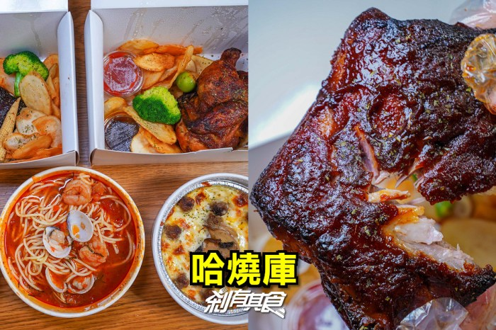 Hot Shock哈燒庫美式餐廳 | 台中外帶美食 「豬肋排、煙燻碳烤半雞」也能在家爽爽吃