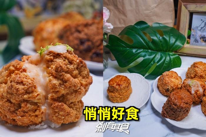 「悄悄好食」網評神級司康,台中也可以吃到了還有外送!