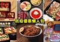 防疫優惠懶人包 | 台中16間日式餐廳優惠 屋馬、羽笠食事、昭日堂、嵐山炸牛排、藏壽司、樹太老、吉野家