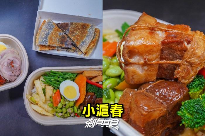小滬春防疫便當 | 台中外帶美食 「紹興東坡肉、玫瑰醉雞」還有豆沙鍋餅