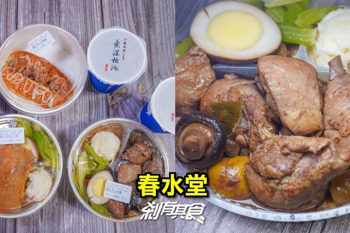 春水堂防疫餐盒   台中外帶美食 「私房肉排功夫麵、香酥雞起司軟法」也吃得到囉~