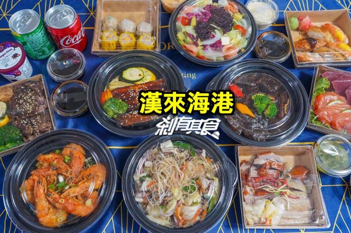 把「漢來海港」搬回家!「餐券放大術」最低44折,35道菜色任你選