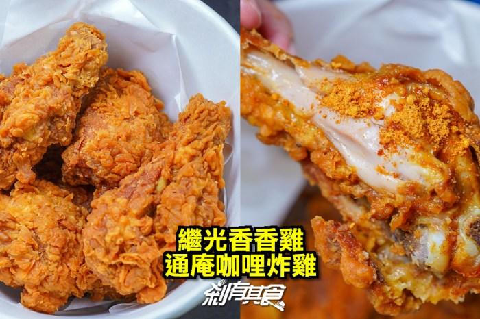 繼光香香雞 × 通庵咖哩 | 台中炸雞 7/15推出聯名冠軍咖哩炸雞桶