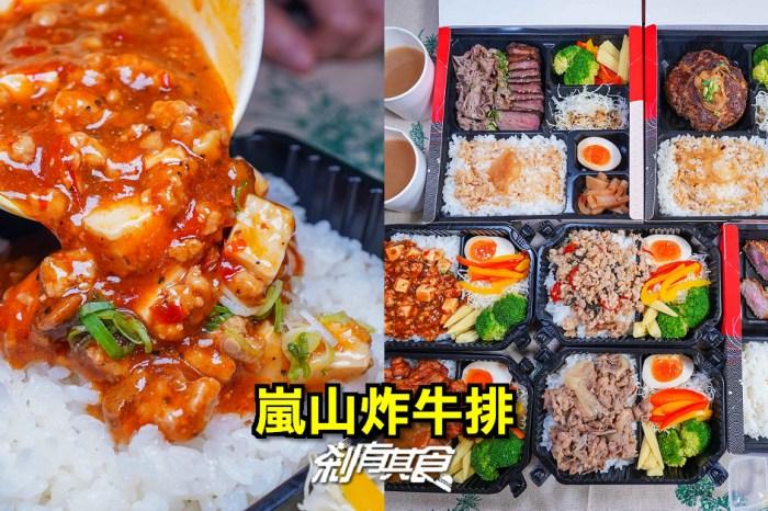 嵐山炸牛排 | 「麻婆豆腐飯、壽喜燒雪花牛」外帶餐盒169元起「招牌炸牛排」也可以外帶啦!