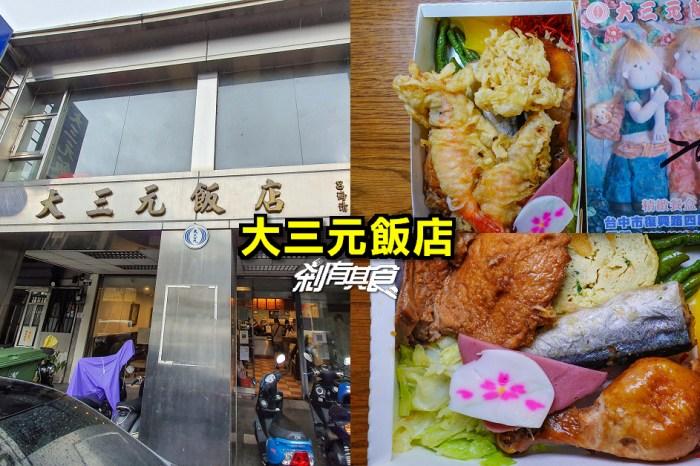 「大三元飯店 」老爸最愛的 80年老店便當,4種主菜超豪華!