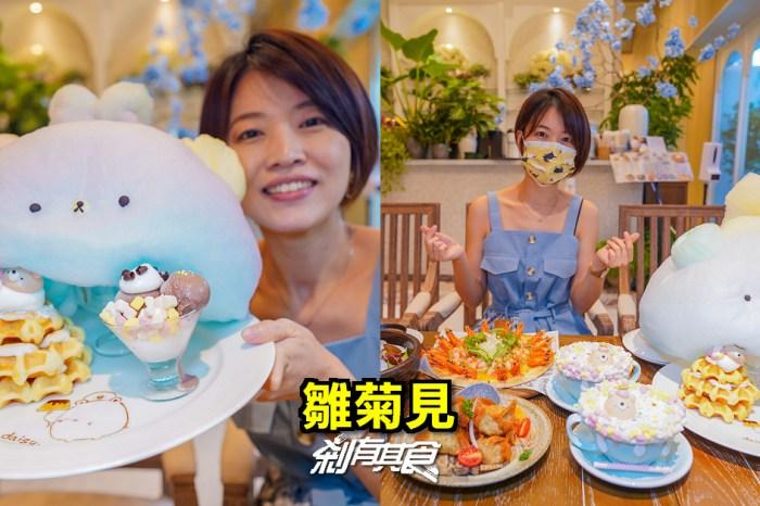 雛菊見 | 台中約會餐廳「熱氣球棉花糖鬆餅塔、柴柴牛奶泡泡」可愛到捨不得吃!