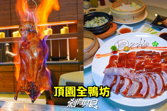頂園全鴨坊   台中米其林餐廳 「火焰櫻桃鴨、脆皮燒腩仔、絲瓜蝦仁湯包」每道都好好吃!