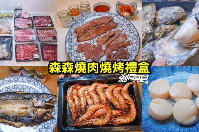 森森燒肉燒烤禮盒 | 「和牛、牛小排、伊比利豬、根島蝦、廣島牡蠣」中秋就吃這一組!