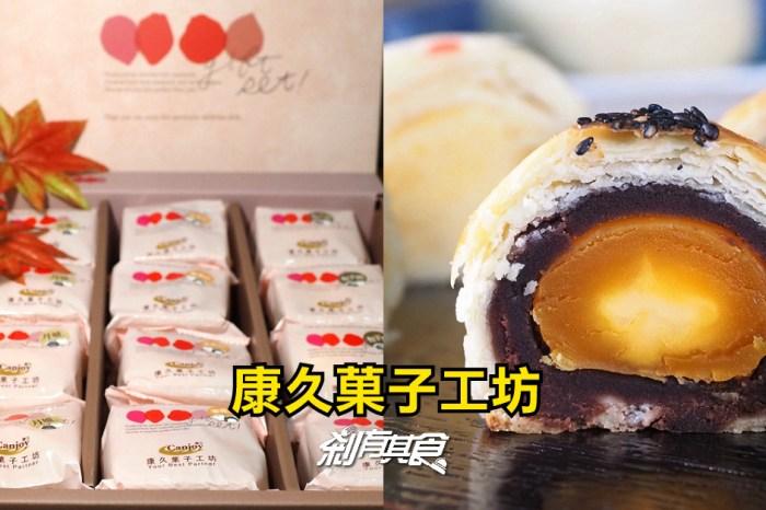 康久菓子工坊|大雅人最愛麵包店 「蛋黃酥、月娘、松子酥」中秋禮盒熱賣中