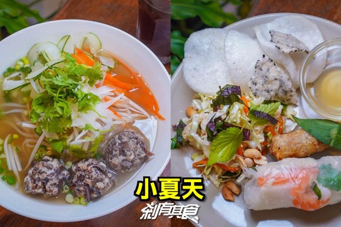 小夏天 | 台中越南美食 老宅新生的越南河粉、法國麵包還有「時沐」法式鹹派