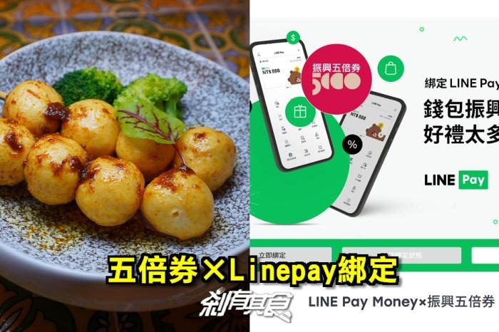 五倍券×Line pay 數位綁定 及 行動支付「共同綁定」攻略