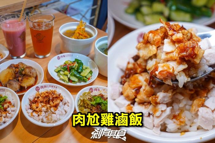 肉尬雞滷飯 | 霧峰美食 復古文青風滷肉飯 最潮手機點餐