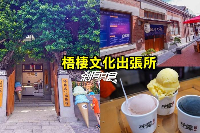 梧棲文化出張所 | 台中親子景點 90年古蹟「海線小京都」還有「海翁手工冰淇淋店」藍眼淚冰淇淋