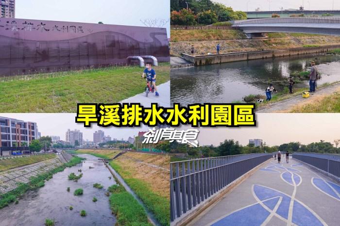 旱溪排水水利園區 | 台中最新水岸公園 散步、溜小孩好地方 台中親子景點