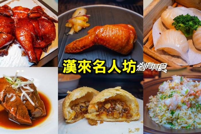 漢來名人坊 | 台中米其林餐盤推薦 「脆皮炸子雞、燕窩釀鳳翼、龍蝦湯泡飯」真是太好吃了!
