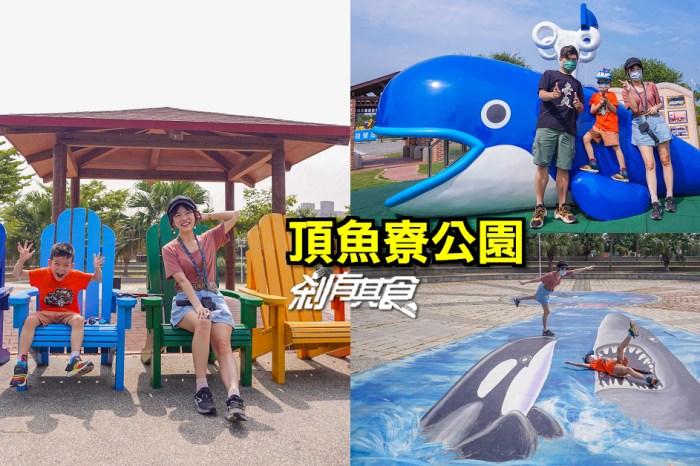 頂魚寮公園 | 台中特色公園 鯨魚溜滑梯、花園迷宮、3D立體彩繪、彩虹椅 台中親子景點