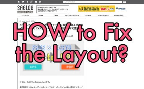 blog-layout-fix-eyecatch.jpg