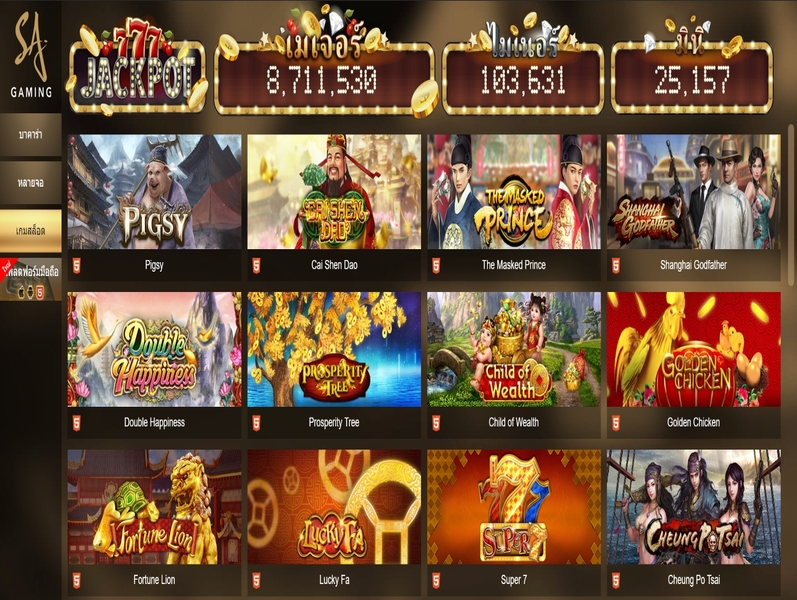SA Gaming สล็อต เกมดีสำหรับคนที่เบื่อคาสิโนสด
