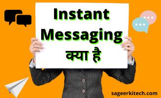Instant Messaging क्या है