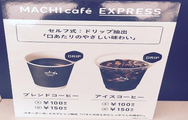 ローソンのコーヒーの買い方!セルフとマシンで味が全然違った件5