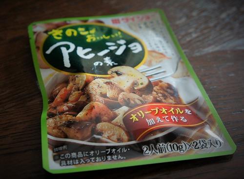 【男子ごはん】アヒージョ・具材の簡単アレンジ!余ったオイルは使い回し?2