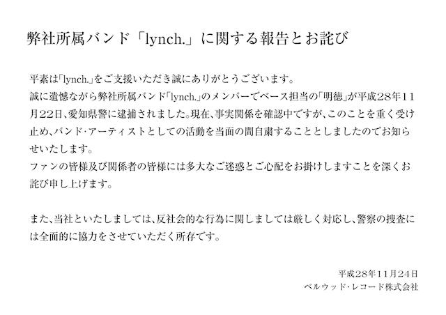 Lynch,リンチ,明徳,逮捕,理由,原因,なぜ,非公開,解散,代表曲