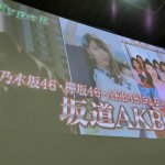 【AKB48】47thの坂道ユニット曲予想!乃木坂46&欅坂46とどう絡む?