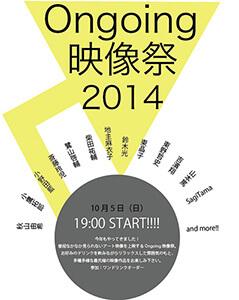 Ongoing映像祭2014
