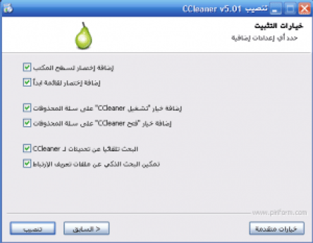 CCleaner-setup-options