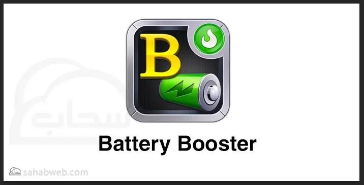 موفر الطاقة الاكثر تحميلا battery booster