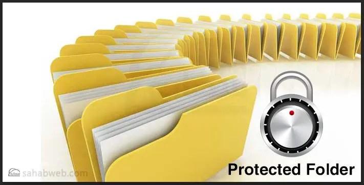 البرنامج protected folder اسهل فى الاعداد