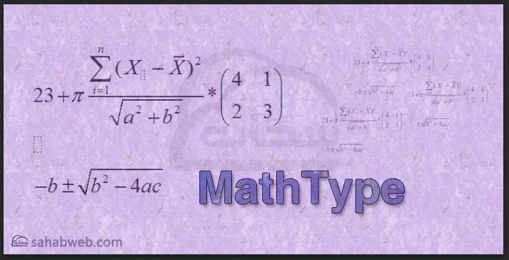 تحميل برنامج mathtype ماث تايب لادخال المعادلات للحاسوب