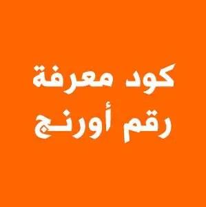 كود معرفة رقم اورنج الخاص بك شريحة اورنج مصر