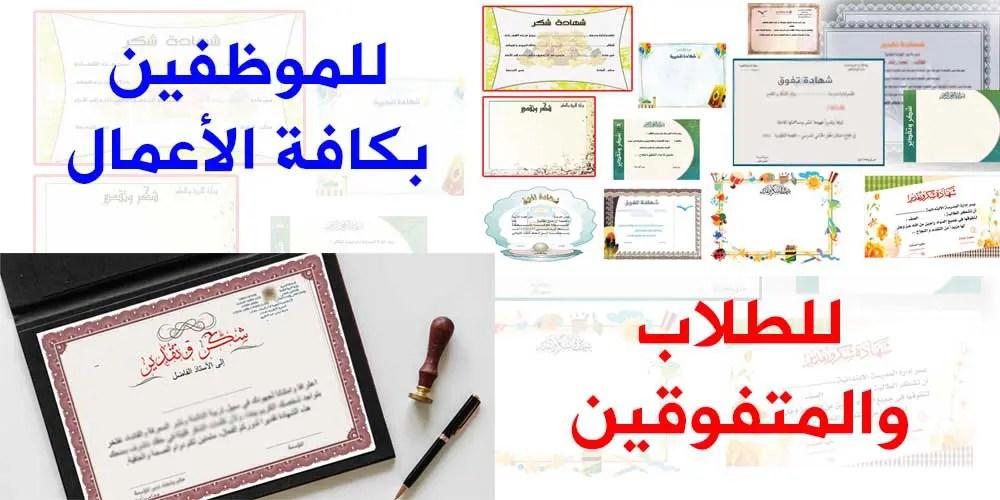 نماذج شهادات شكر وتقدير فارغة Word جاهزة للكتابة