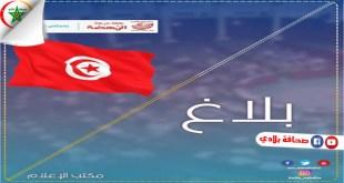 تونس : حركة النهضة تعبر عن رفضها لكل مساس بأخلاقيات العمل البرلماني