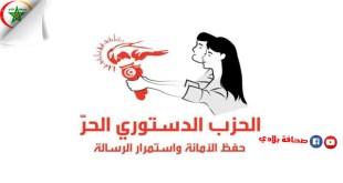 كتلة الحزب الدستوري الحر التونسي يواصلون اعتصامهم لليلة الخامسة على التوالي