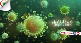 """وصفوه ب """"جائحة عالمية""""..ماهو فيروس كورونا؟أعراضه؟وهل هناك لقاح أو دواء له؟..التفاصيل.."""