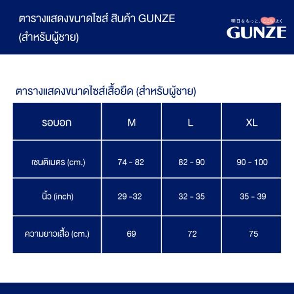 Gunze G&G-เสื้อกล้ามสำหรับผู้ชายG&G รุ่น NH7101
