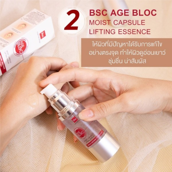 Bsc Cosmetology BSC COSMETOLOGY AGE BLOC MOIST CAPSULE LIFTING ESSENCE