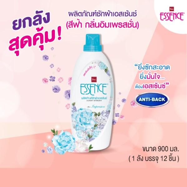 Essence essence ผลิตภัณฑ์ซักผ้าเอสเซ้นซ์ กลิ่นอิมเพรสชั่น 900 มล. (1 ลัง บรรจุ 12 ขวด)