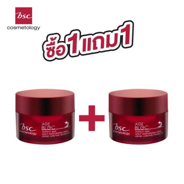 Bsc Cosmetology BSC COSMETOLOGY AGE BLOC PERFECT SKIN NIGHT MOISTURIZING CREAM 1แถม 1