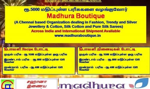 சஹானா இணைய இதழின்தீபாவளி 2020 போட்டிகளுக்கு Madhura Boutique நிறுவனத்தார் வழங்கும்பரிசுகள்