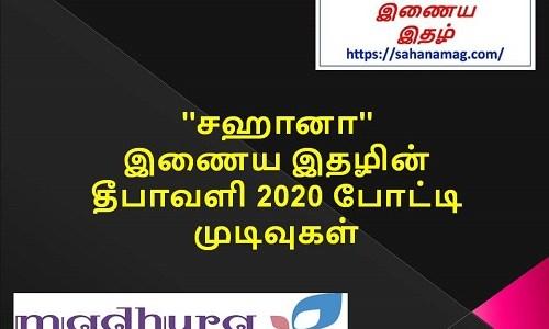 தீபாவளி 2020 போட்டி முடிவுகள்