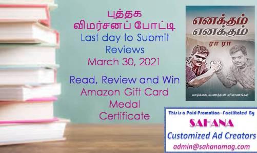 """Read, Review & Win Amazon Gift Card, Medal & Certificate –எழுத்தாளர் ரா.ரா. வின் """"எனக்கும் எனக்கும்"""" நாவல்"""