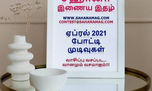 'ஏப்ரல் 2021' போட்டி முடிவுகள் – சஹானா இணைய இதழ்