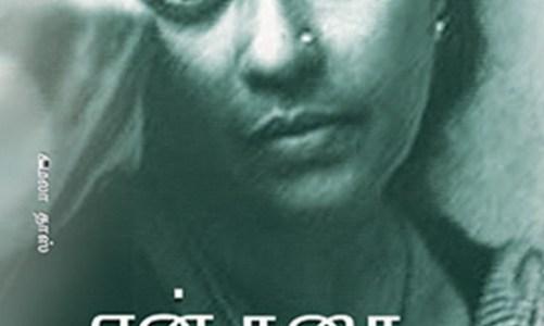 கமலா தாஸின் 'என் கதை' நூல் மதிப்புரை –  அ. ஜெ. அமலா