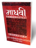 book-cover-madhavi-madanmani-dixit